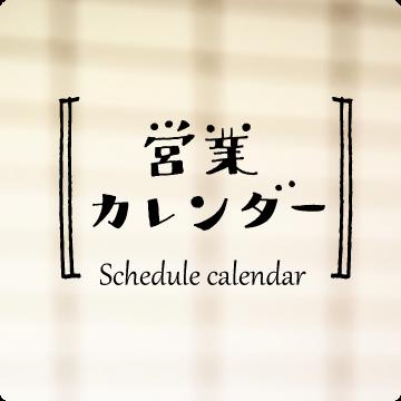 ねこのしっぽ営業カレンダー